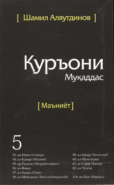Аляутдинов Ш. Тарчумаи маъниети Куръони Мукаддас. Чилди 5. Священный Коран. Смыслы. Том 5 (на таджикском языке) священный коран смыслы на таджикском языке том 1