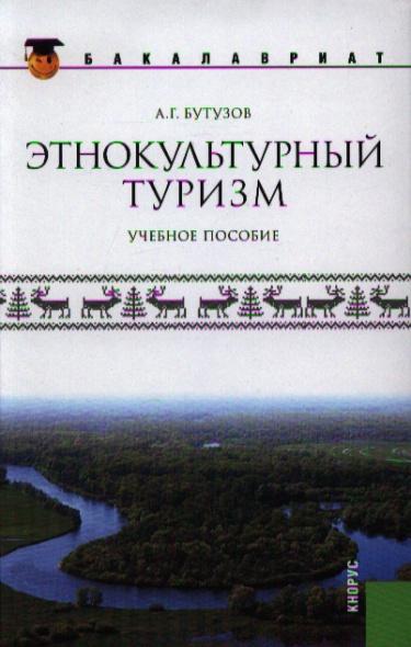 Этнокультурный туризм. Учебное пособие