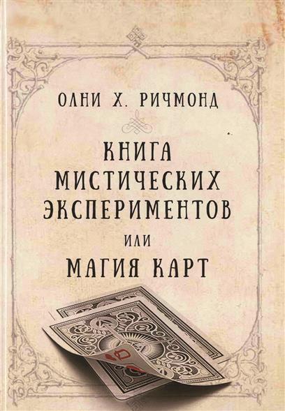 Ричмонд О. Книга мистических экспериментов или магия карт