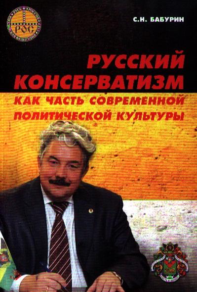 Русский консерватизм как часть современной политической культуры