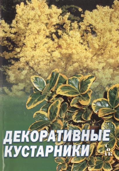 Мовсесян Л. Декоративные кустарники декоративные многолетние кустарники в украине