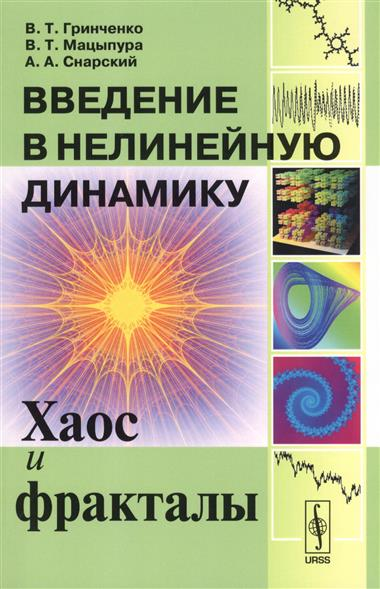 Гринченко В., Мацыпура В., Снарский А. Введение в нелинейную динамику: Хаос и фракталы