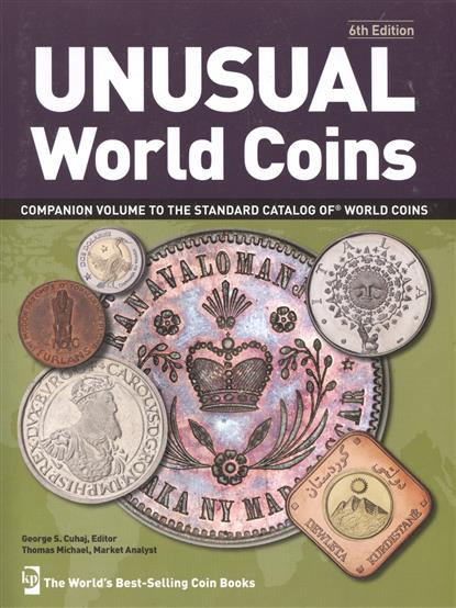 Cuhaj G., Michael Th., McCue D., Sanders K. Unusual World Coins. Companion volume to standart catalog of world coins cuhaj g стандартный каталог бумажных денег мира standard catalog of world paper money specialized issues специализированные выпуски 11 е издание краузе 2009