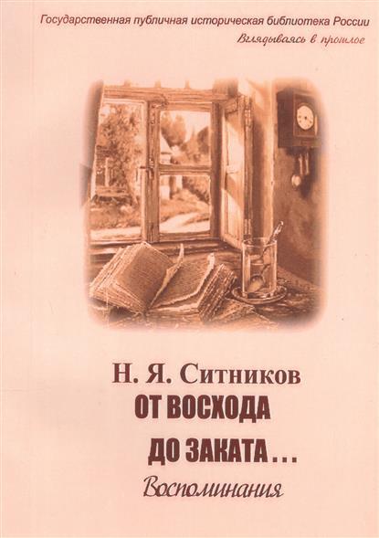 Ситников Н. От восхода до заката… Воспоминания ситников ю кот