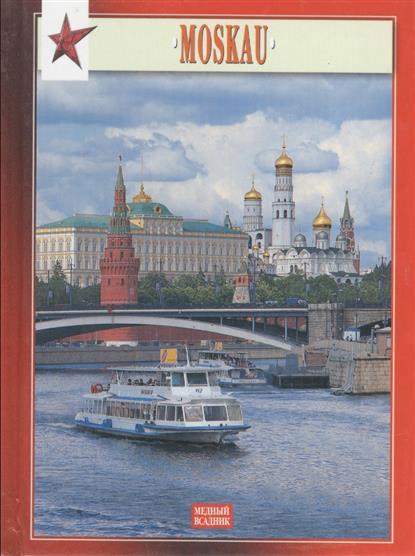 Миниальбом Москва Moskau