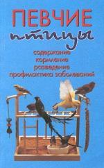 Рахманов А. Певчие птицы Содержание
