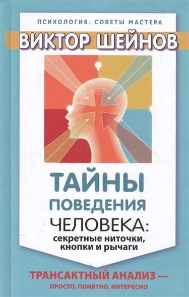 Шейнов В. Тайны поведения человека: секретные ниточки, кнопки и рычаги