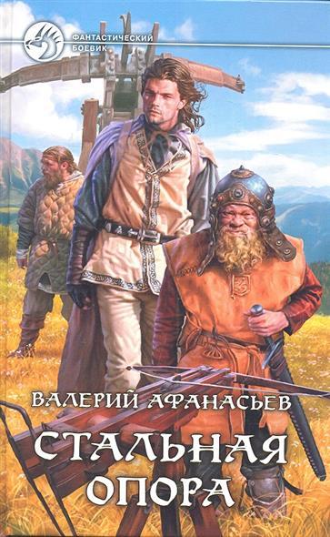 Афанасьев В. Стальная опора валерий афанасьев цикл стальная опора комплект из 3 книг