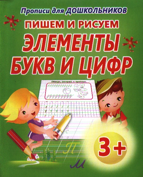 Прописи для дошкольников. Пишем и рисуем элементы букв и цифр