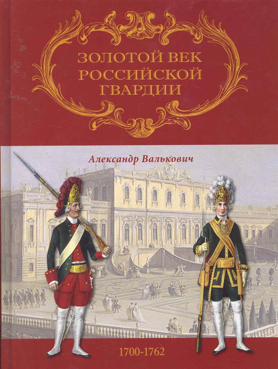 Валькович А. Золотой век Российской Гвардии 2тт