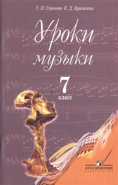 Уроки музыки. 7 класс. Пособие для учителей общеобразовательных учреждений. 4-е издание