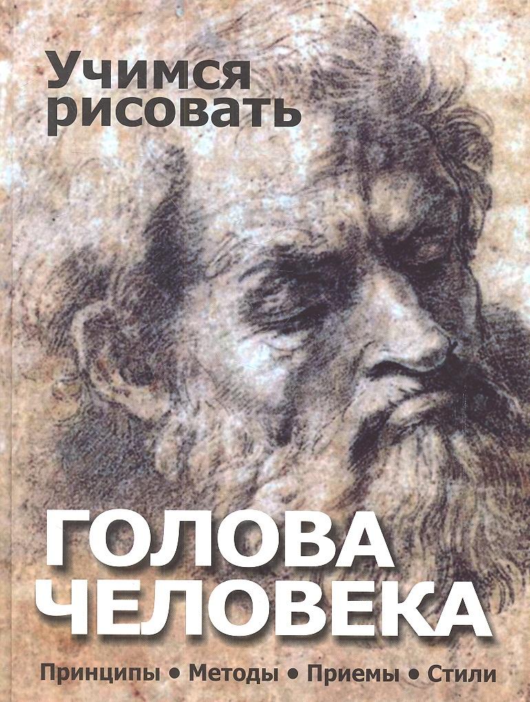 Адамчик В. (сост.) Учимся рисовать. Голова человека. Принципы. Методы. Приемы. Стили