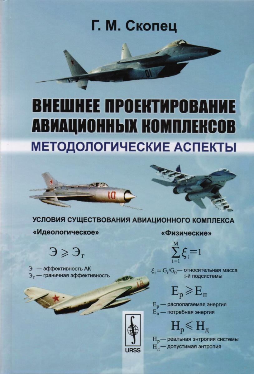 Скопец Г. Внешнее проектирование авиационных комплексов. Методологические аспекты