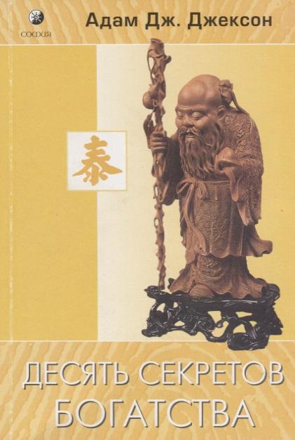 Джексон А. Десять секретов богатства. Современная притча о мудрости и богатстве десять секретов здоровья джексон адам