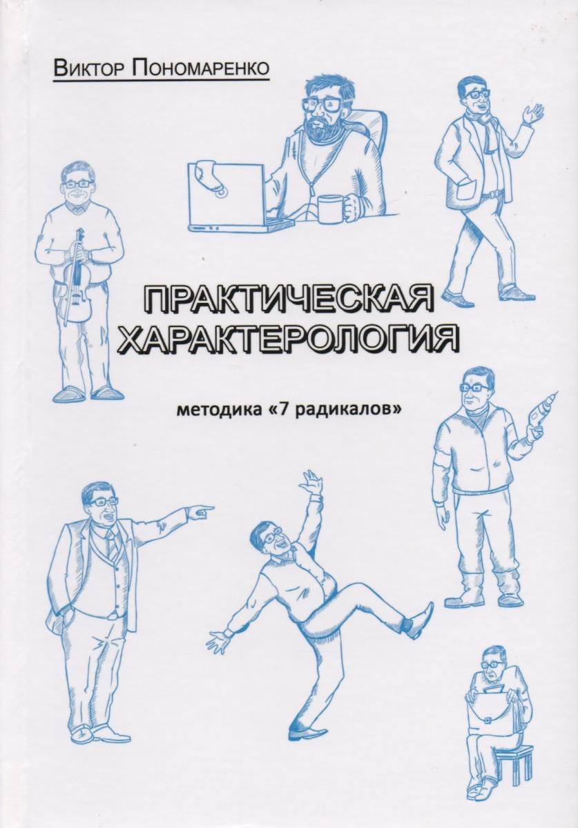 Практическая характерология (методика