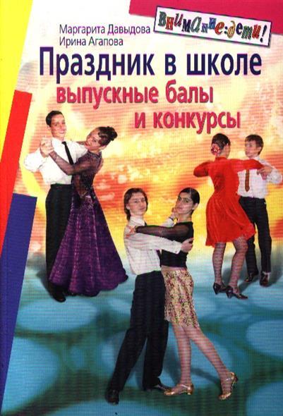 Праздник в школе Выпускные балы конкурсы 8-11 кл
