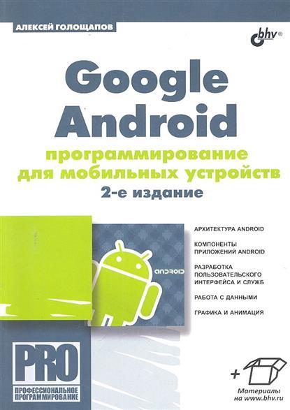 Голошапов А. Google Android программирование для моб. устройств программирование под android