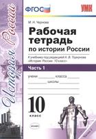 Рабочая тетрадь по истории России. В 3 частях. Часть 1: 10 класс