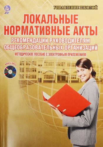 Локальные нормативные акты. Рекомендации руководителям общеобразовательных организаций (+CD)