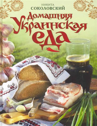 Соколовский Н. Домашняя украинская еда еда еда