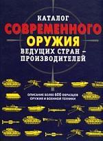 Каталог современного оружия