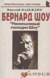 Надеждин Н. Бернард Шоу Насмешливый господин Шоу бернард шоу пьесы