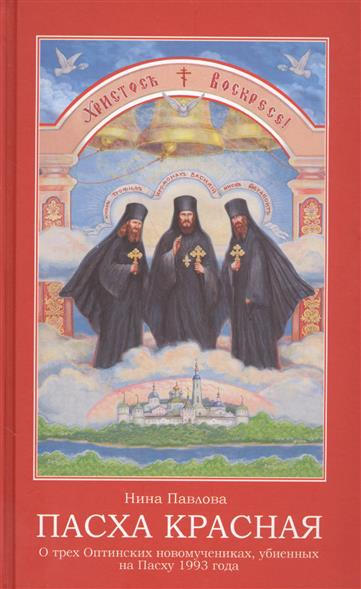 Пасха красная. О трех Оптинских новомученниках, убиенных на Пасху 1993 года