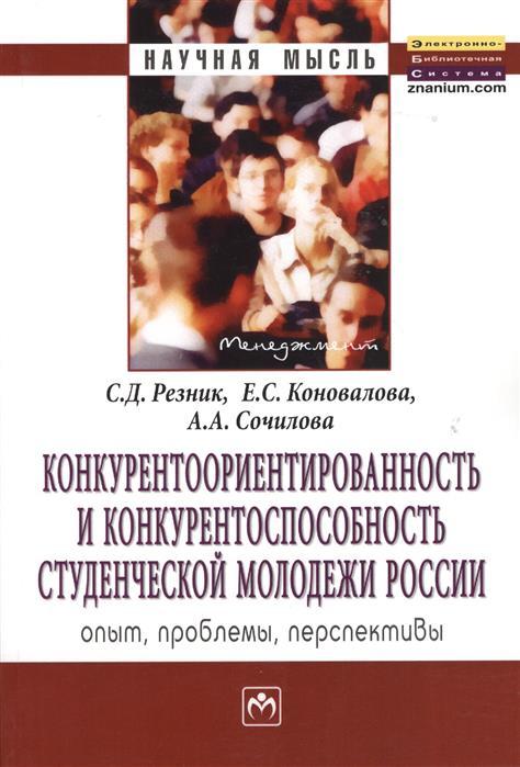 Резник С., Коновалова Е., Сочилова А. Конкурентоориентированность и конкурентоспособность студенческой молодежи России. Опыт, проблемы, перспективы. Монография