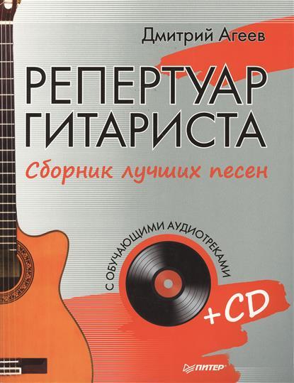 Репертуар гитариста. Сборник лучших песен (+CD с обучающими аудиотреками)