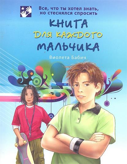 Книга для каждого мальчика Все что ты хотел знать...