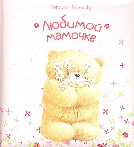 Туркунова О. Любимой мамочке