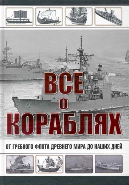 Все о кораблях От гребного флота древ. мира до наших дней