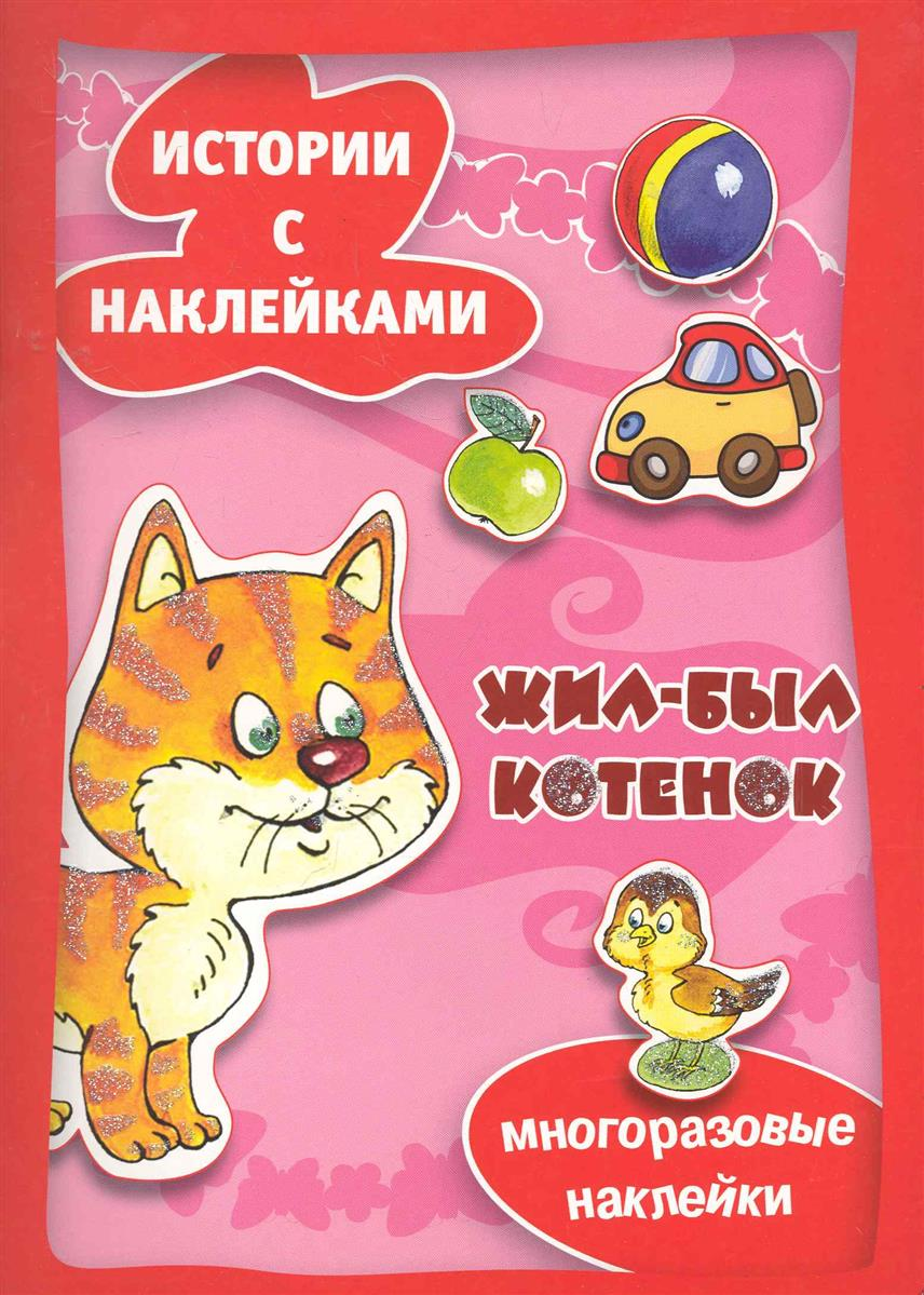 Янушко Е. Жил-был котенок