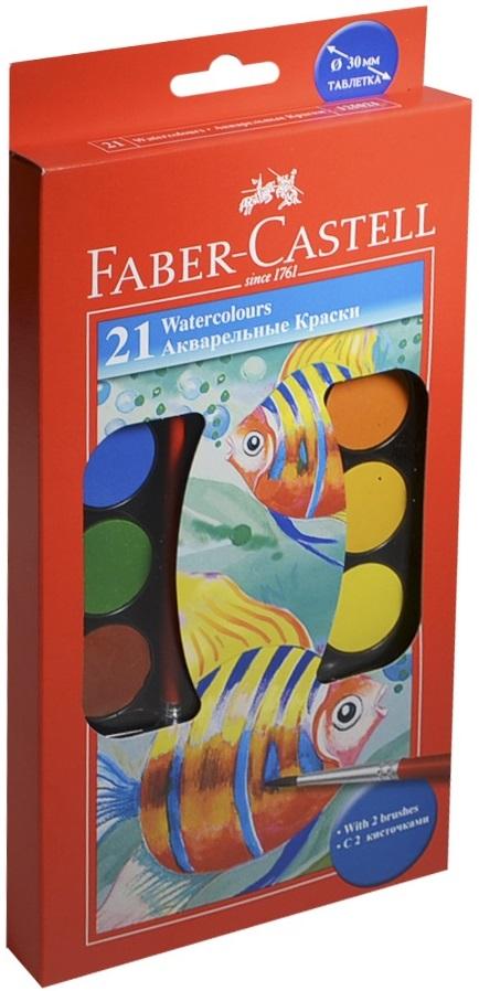 Краски акварельные Faber-Castell, 21 цвет