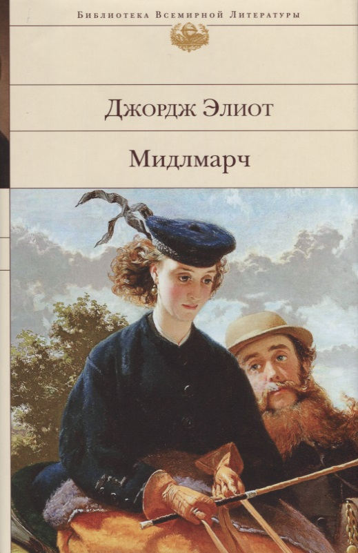 Элиот Дж. Мидлмарч джордж элиот мидлмарч
