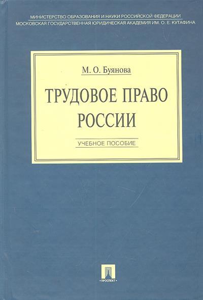 Буянова М. Трудовое право Уч. пос.