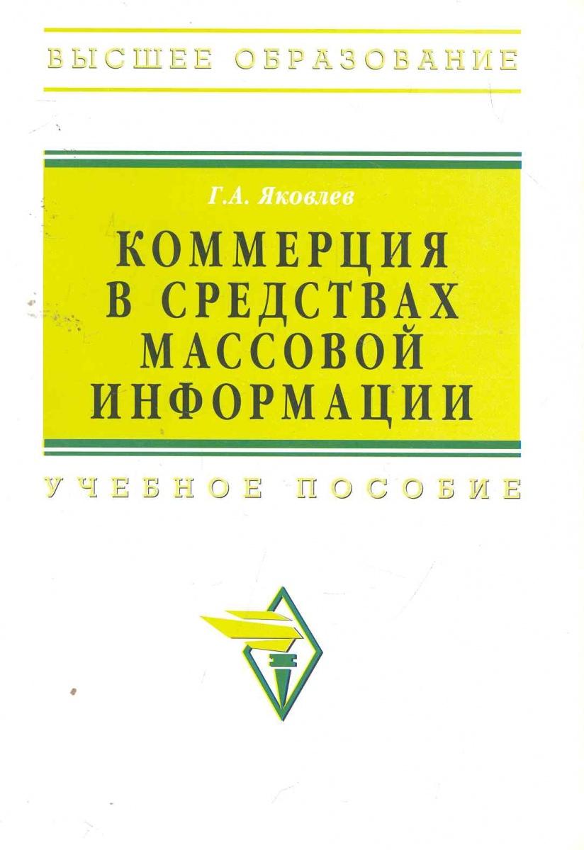 Яковлев Г. Коммерция в средствах массовой информации ISBN: 9785160044392