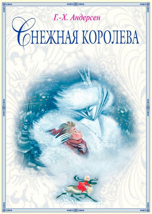 Андерсен Г.Х. Снежная королева лонгслив printio снежная королева