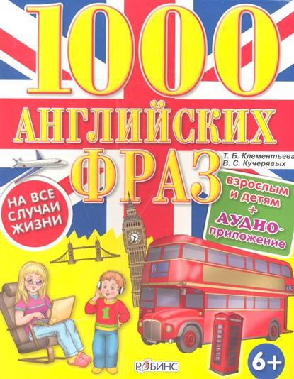 Книга 1000 английский фраз  (+MP3). Клементьева Т., Кучерявых В.
