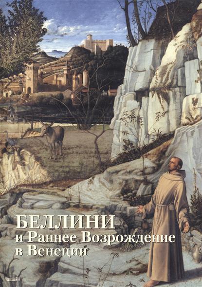 Беллини и Раннее Возрождение в Венеции