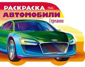 Наумчик М. (худ.) Раскраска Автомобили Германии. Выпуск 2