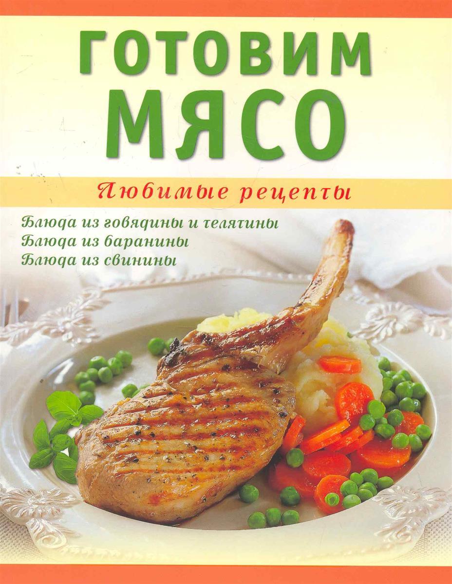 Ванина Т. Готовим мясо м солнечная мультиварка готовим мясо