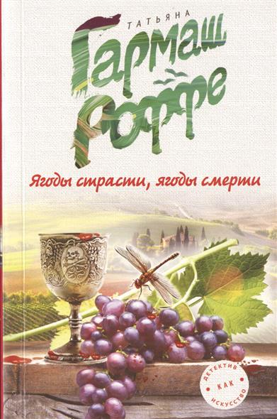 Гармаш-Роффе Т. Ягоды страсти, ягоды смерти
