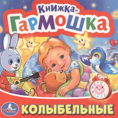 Хомякова К. (ред.) Колыбельные хомякова к ред колыбельные