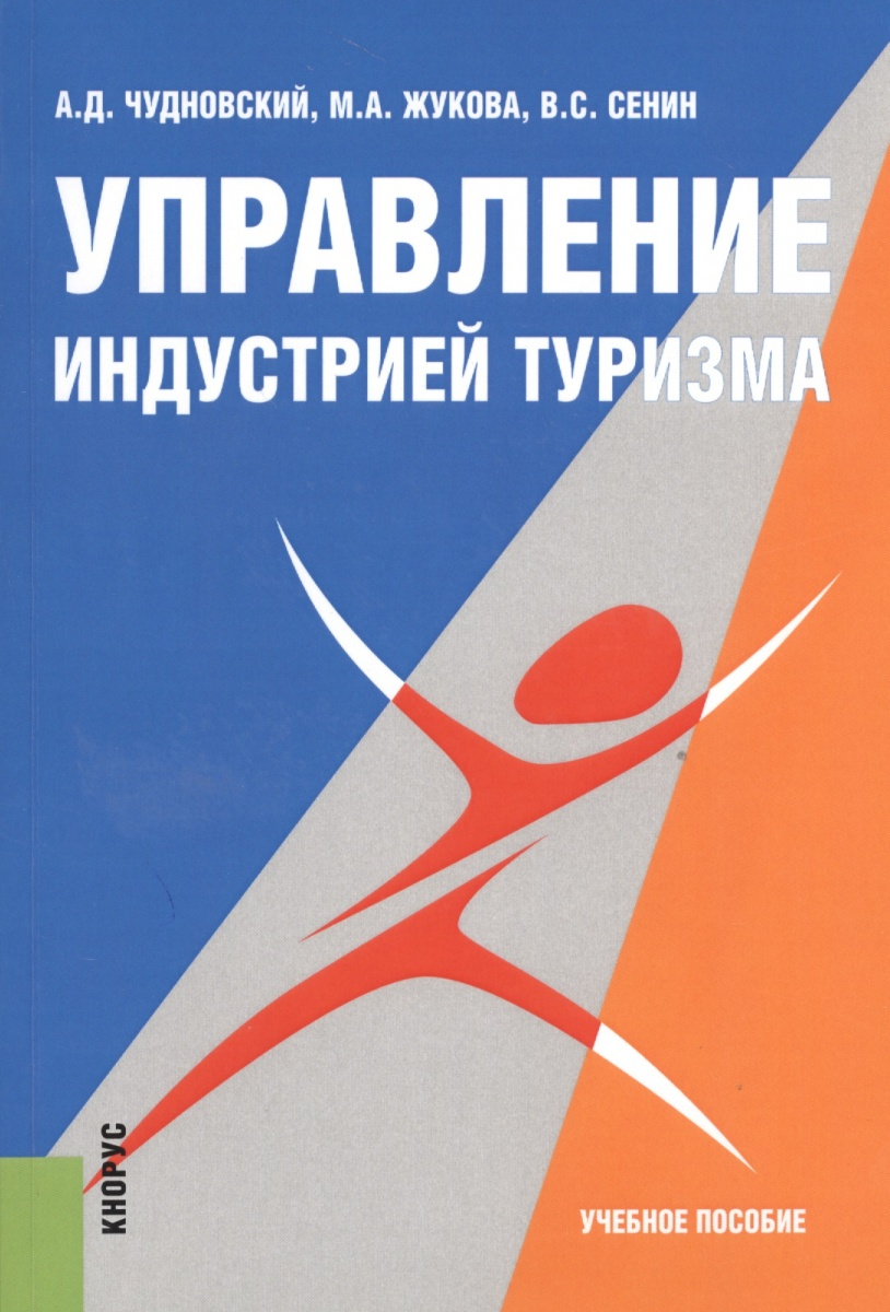 Чудновский А.: Управление индустрией туризма. Учебное пособие