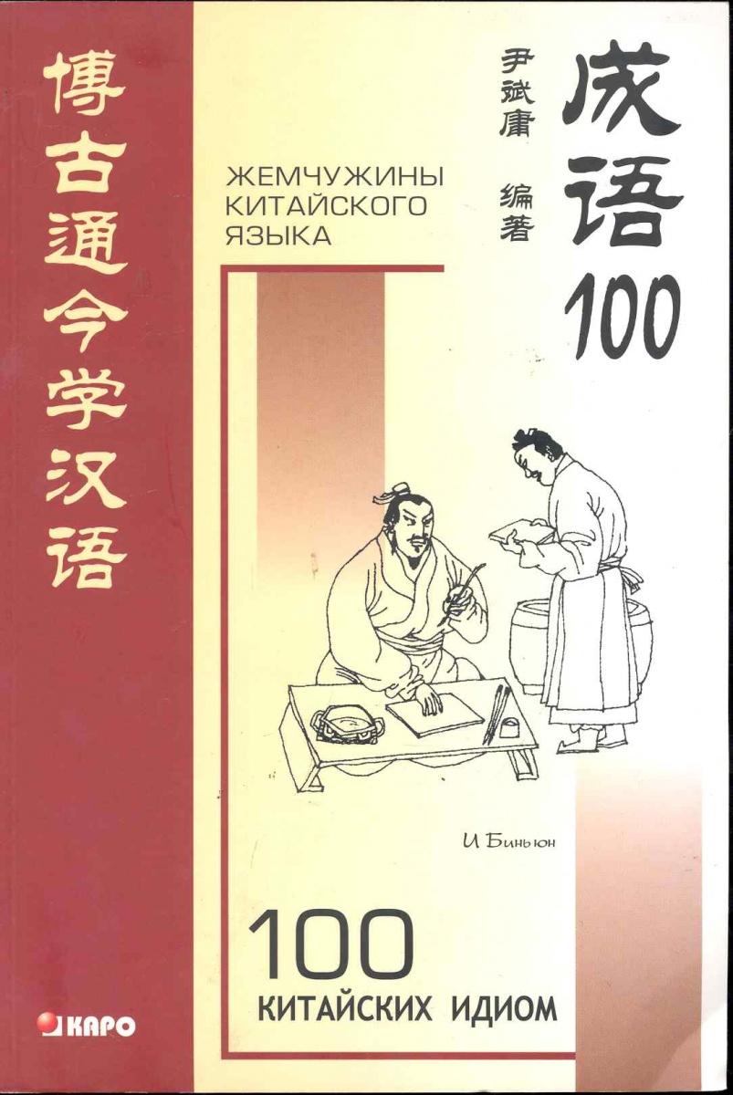 И Биньюн 100 китайских идиом и бинь юн 100 китайских идиом