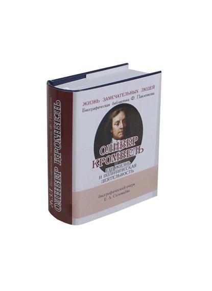 Оливер Кромвель. Его жизнь и политическая деятельность. Биографический очерк (миниатюрное издание)
