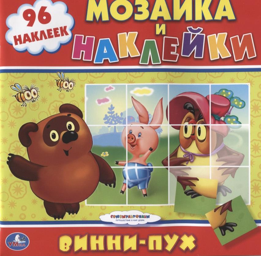 Козырь А. (ред.-сост.) Винни-Пух. Мозаика и наклейки ISBN: 9785506008033