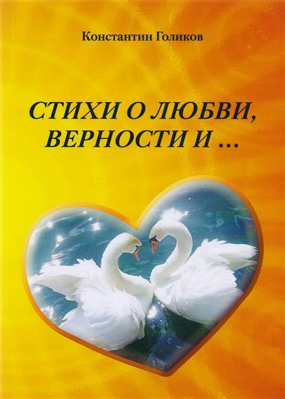 Стихи о любви, верности и…
