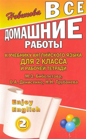 Все домашние работы к учеб. англ. яз. для 2 кл и Р/т Enjoy English